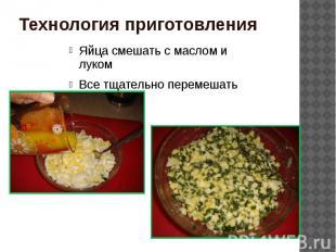Технология приготовления Яйца смешать с маслом и луком Все тщательно перемешать