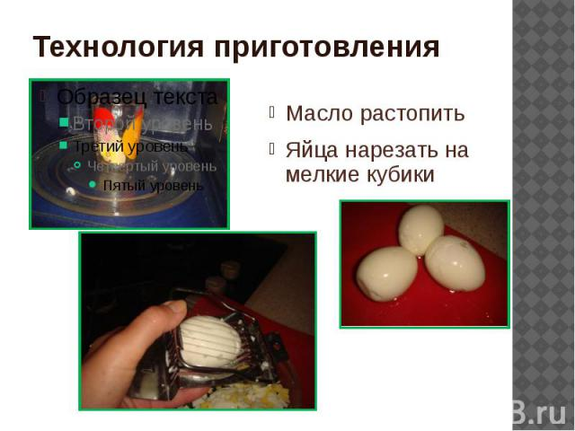 Технология приготовления Масло растопить Яйца нарезать на мелкие кубики