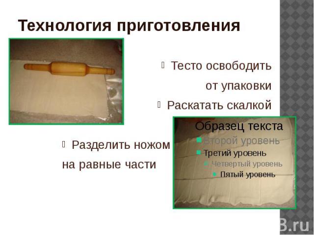 Технология приготовления Тесто освободить от упаковки Раскатать скалкой Разделить ножом на равные части