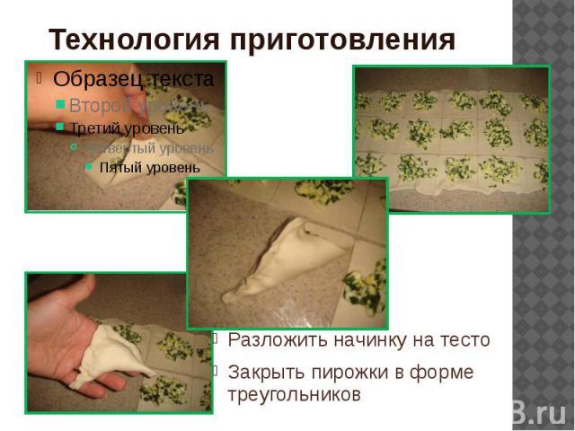 Технология приготовления Разложить начинку на тесто Закрыть пирожки в форме треугольников