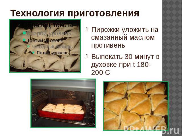 Технология приготовления Пирожки уложить на смазанный маслом противень Выпекать 30 минут в духовке при t 180-200 С
