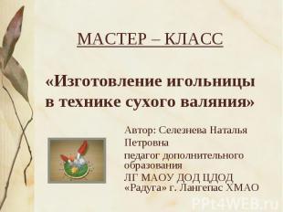Автор: Селезнева Наталья Автор: Селезнева Наталья Петровна педагог дополнительно