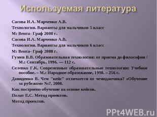 Сасова И.А. Марченко А.В. Сасова И.А. Марченко А.В. Технология. Варианты для мал