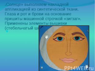 «Солнце» выполняем накладной аппликацией из синтетической ткани. Глаза и рот и б
