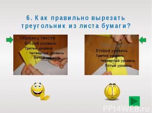 6. Как правильно вырезать треугольник из листа бумаги?