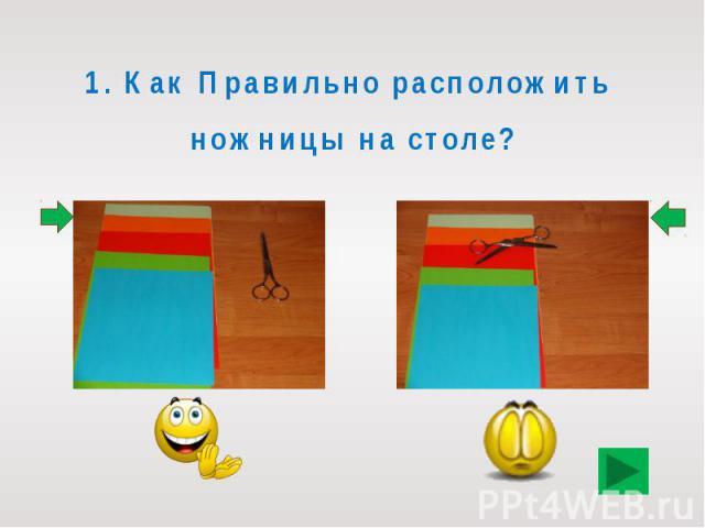 1. Как Правильно расположить ножницы на столе?