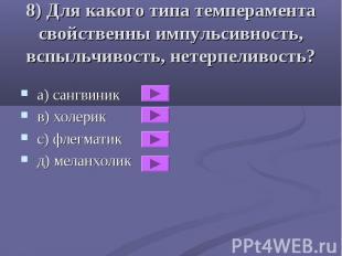 a) сангвиник a) сангвиник в) холерик с) флегматик д) меланхолик