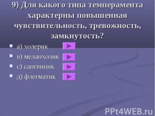 a) холерик a) холерик в) меланхолик с) сангвиник д) флегматик