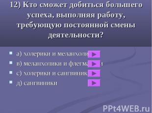 a) холерики и меланхолики a) холерики и меланхолики в) меланхолики и флегматики