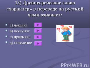 a) чеканка a) чеканка в) поступок с) привычка д) поведение