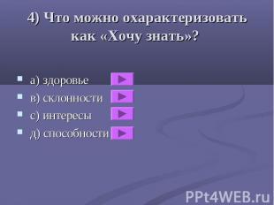 а) здоровье а) здоровье в) склонности с) интересы д) способности