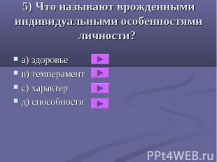 a) здоровье a) здоровье в) темперамент с) характер д) способности
