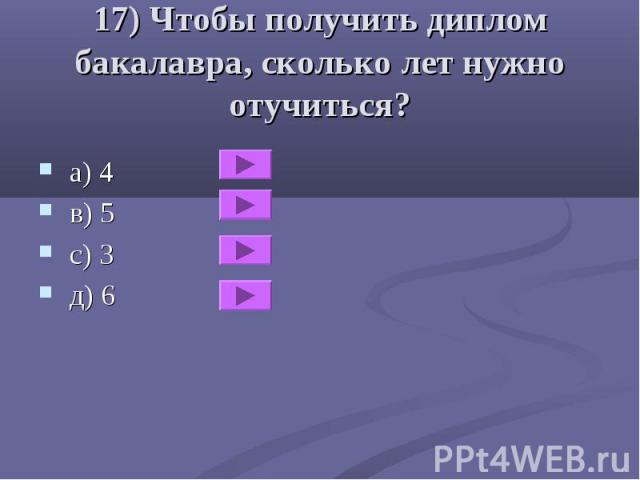 a) 4 a) 4 в) 5 с) 3 д) 6