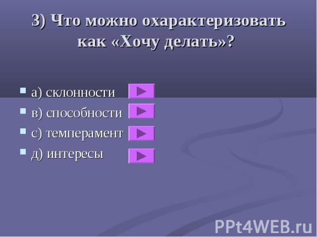 a) склонности a) склонности в) способности с) темперамент д) интересы