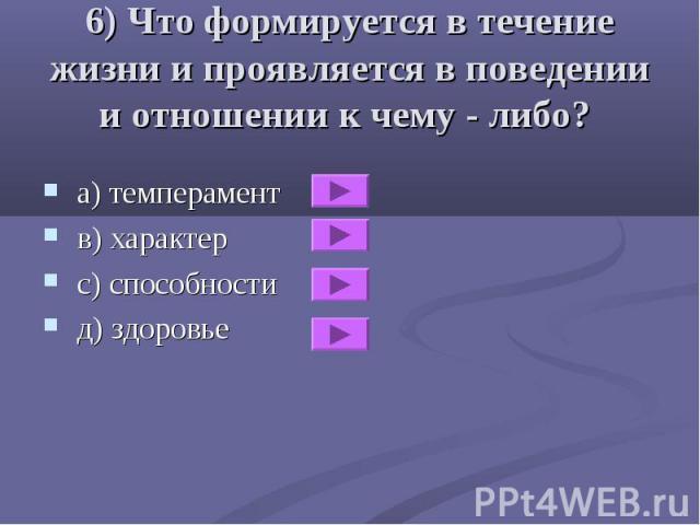 a) темперамент a) темперамент в) характер с) способности д) здоровье