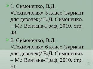1. Симоненко, В.Д. «Технология» 5 класс (вариант для девочек)/ В.Д. Симоненко. –