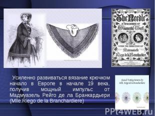 Усиленно развиваться вязание крючком начало в Европе в начале 19 века, получив м