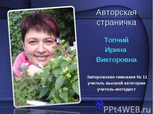 Топчий Ирина Викторовна Запорожская гимназия № 11 учитель высшей категории учите