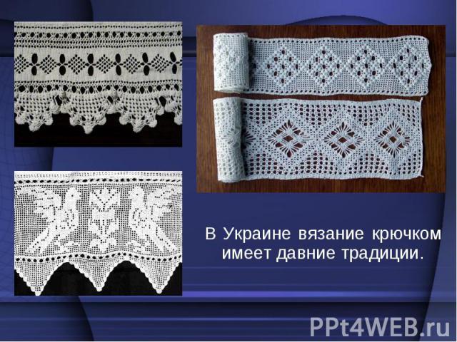 В Украине вязание крючком имеет давние традиции. В Украине вязание крючком имеет давние традиции.