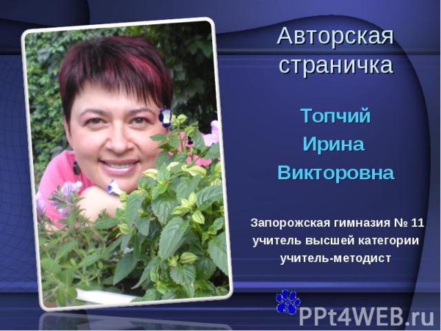 Топчий Ирина Викторовна Запорожская гимназия № 11 учитель высшей категории учитель-методист