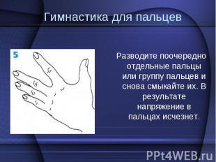 Разводите поочередно отдельные пальцы или группу пальцев и снова смыкайте