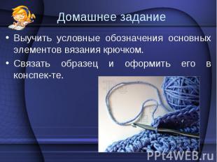 Выучить условные обозначения основных элементов вязания крючком. Выучить условны