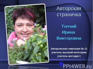 Топчий Топчий Ирина Викторовна Запорожская гимназия № 11 учитель высшей категори