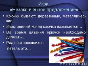 Крючки бывают: деревянные, металличес-кие… Крючки бывают: деревянные, металличес