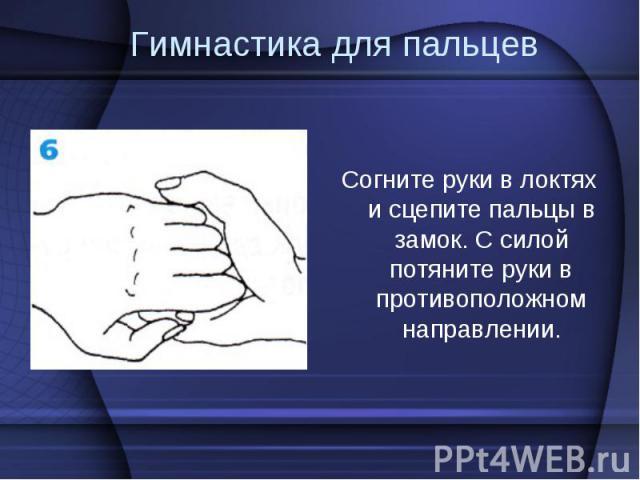 Согните руки в локтях и сцепите пальцы в замок. С силой потяните руки в противоположном направлении. Согните руки в локтях и сцепите пальцы в замок. С силой потяните руки в противоположном направлении.