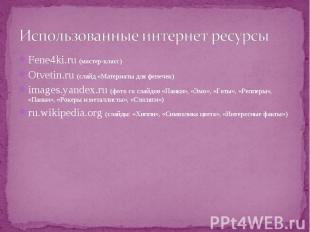 Fene4ki.ru (мастер-класс) Fene4ki.ru (мастер-класс) Otvetin.ru (слайд «Материалы