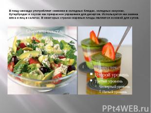 В пищу авокадо употребляют свежими в холодных блюдах, холодных закусках, бутербр