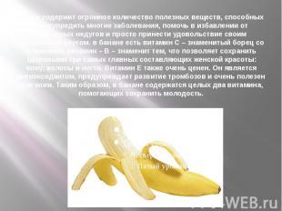 Банан содержит огромное количество полезных веществ, способных предупредить мног