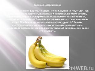 Калорийность бананов Калорий в бананахдовольно много, но они далеко не «пу