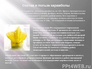 Состав и польза карамболы Одно из достоинств старфрута – низкая калорийность, на