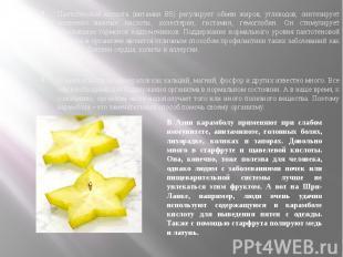 Пантотеновая кислота (витамин В5) регулирует обмен жиров, углеводов, синтезирует