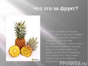 Что это за фрукт? Король тропических плодов ананас, повсеместно красующийся в ви