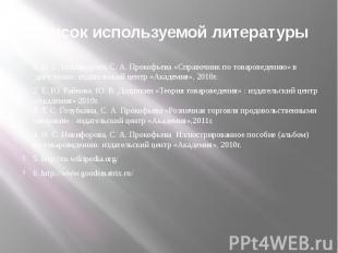 Список используемой литературы 1. Н. С. Никифорова, С. А. Прокофьева «Справочник