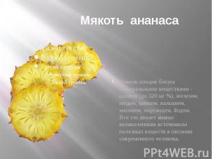 Мякоть ананаса Мякоть плодов богата минеральными веществами - калием (до 320 мг