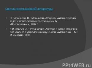 Список использованной литературы: П.Т.Апанасов, Н.П.Апанасов «Сборник математиче