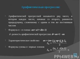 Арифметическая прогрессия: Арифметической прогрессией называется ряд чисел, в ко