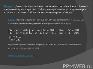 Задача 1: Диаметры пяти шкивов, насаженных на общий вал, образуют арифметическую