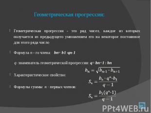 Геометрическая прогрессия: Геометрическая прогрессия - это ряд чисел, каждое из