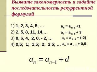 1) 1, 2, 3, 4, 5, … 1) 1, 2, 3, 4, 5, … 2) 2, 5, 8, 11, 14,… 3) 8, 6, 4, 2, 0, -