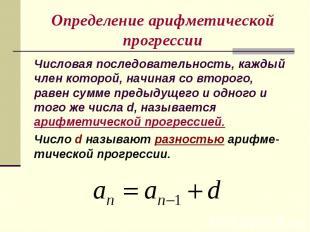 Числовая последовательность, каждый член которой, начиная со второго, равен сумм
