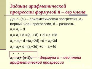 Дано: (аn) – арифметическая прогрессия, a1-первый член прогрессии, d – разность.