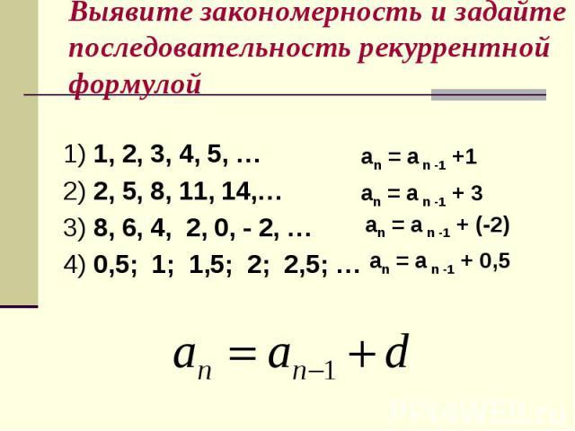 1) 1, 2, 3, 4, 5, … 1) 1, 2, 3, 4, 5, … 2) 2, 5, 8, 11, 14,… 3) 8, 6, 4, 2, 0, - 2, … 4) 0,5; 1; 1,5; 2; 2,5; …
