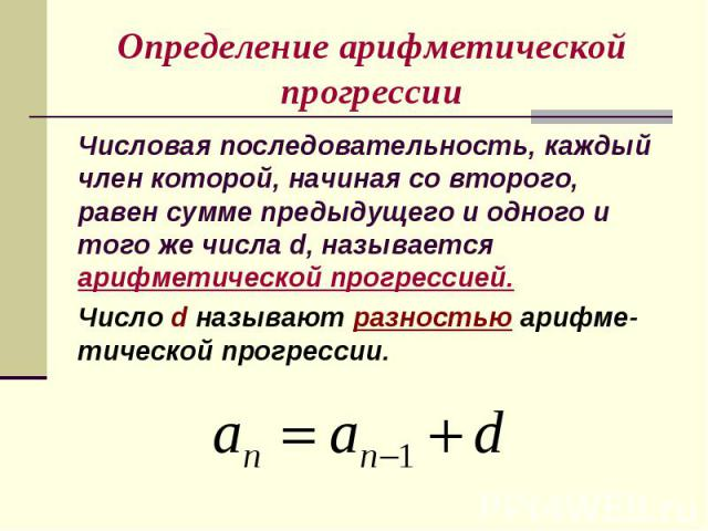 Числовая последовательность, каждый член которой, начиная со второго, равен сумме предыдущего и одного и того же числа d, называется арифметической прогрессией. Числовая последовательность, каждый член которой, начиная со второго, равен сумме предыд…