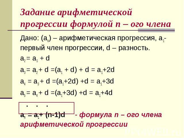 Дано: (аn) – арифметическая прогрессия, a1-первый член прогрессии, d – разность. Дано: (аn) – арифметическая прогрессия, a1-первый член прогрессии, d – разность. a2 = a1 + d a3 = a2 + d =(a1 + d) + d = a1+2d a4 = a3 + d =(a1+2d) +d = a1+3d a5 = a4 +…
