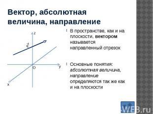 Вектор, абсолютная величина, направление В пространстве, как и на плоскости, век
