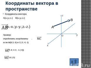 Координаты вектора в пространстве Координаты вектора А(х1;у1;z1) B(x2;y2;z2) (x2